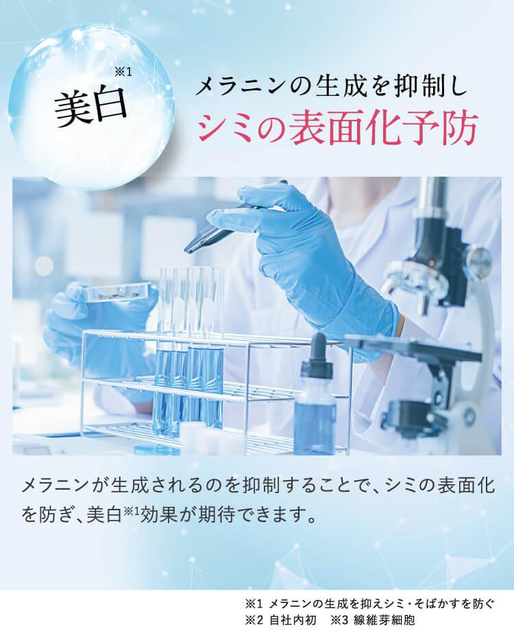 メラニン受け渡しを抑制しシミの表面化予防の試験に成功