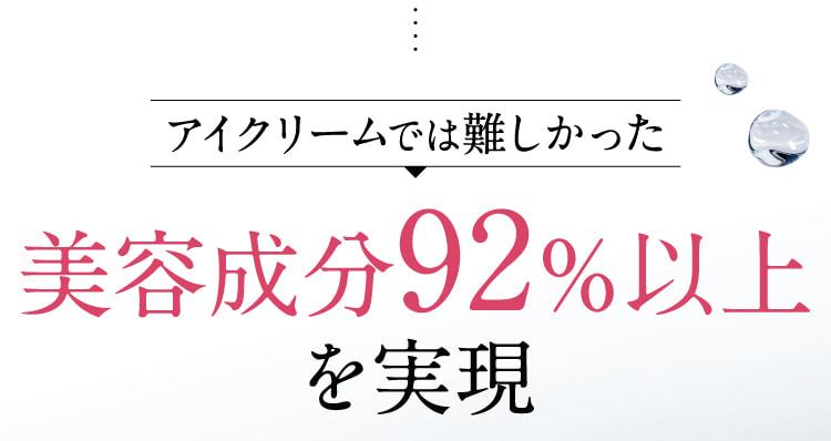 アイクリームでは難しかった美容成分92%以上を実現