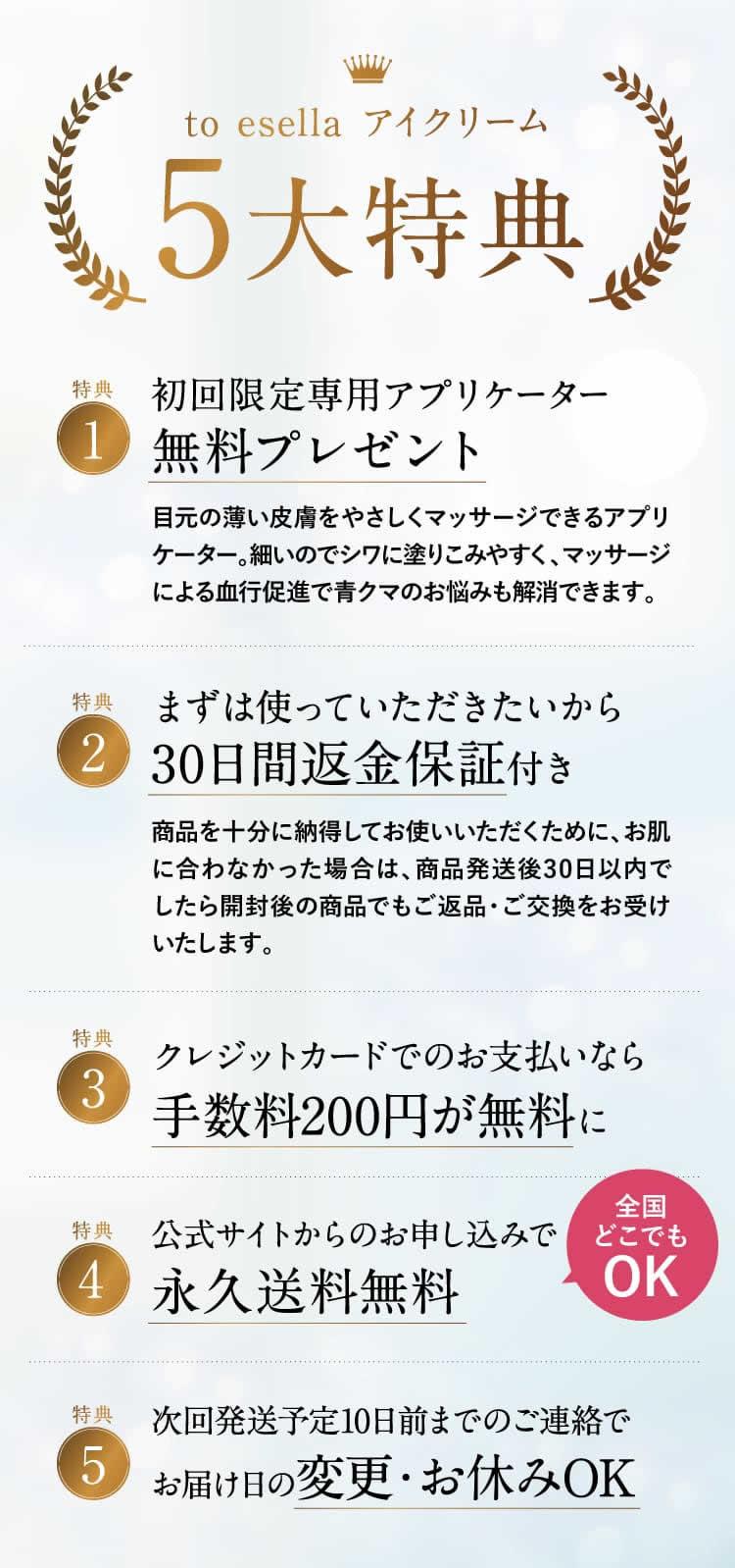 to ESELLA アイクリーム 5大特典